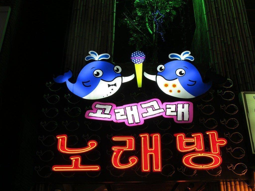 Noraebang sign in South Korea