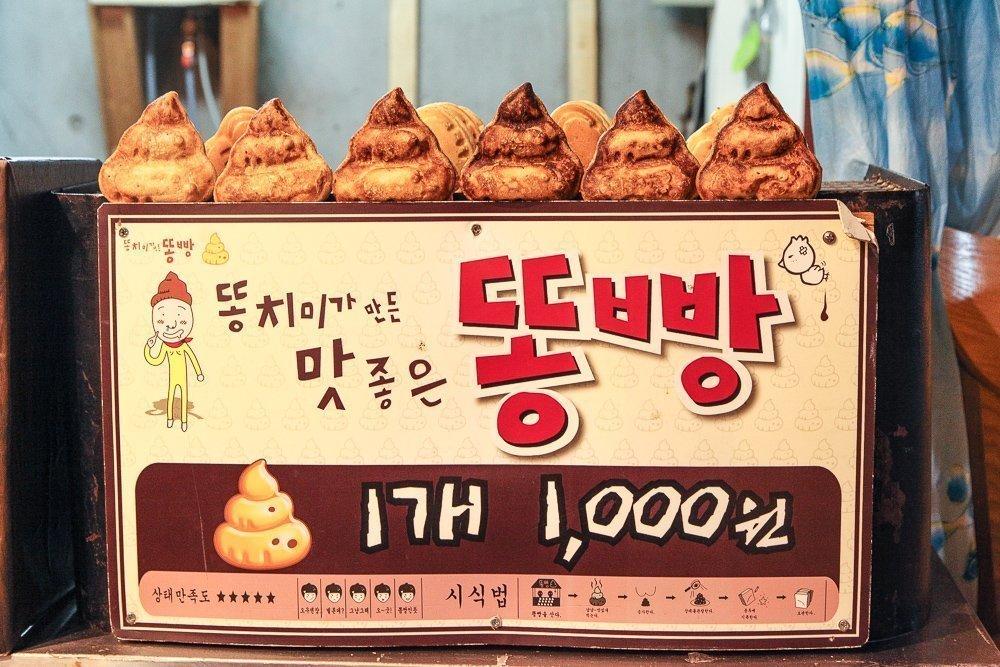 Ddong Bbang poop bread on sale at the Poop Cafe in Ssamzigil, Seoul, South Korea
