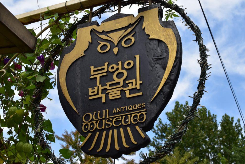 The Owl Museum in Samcheon, Seoul, South Korea
