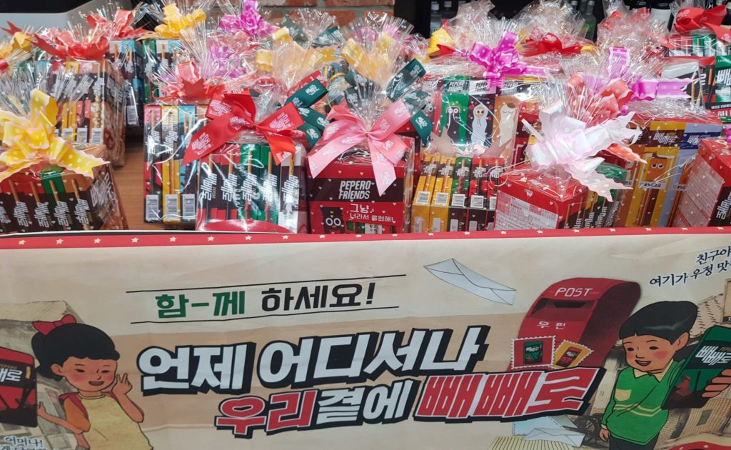 Pepero Day Advertising In Korea