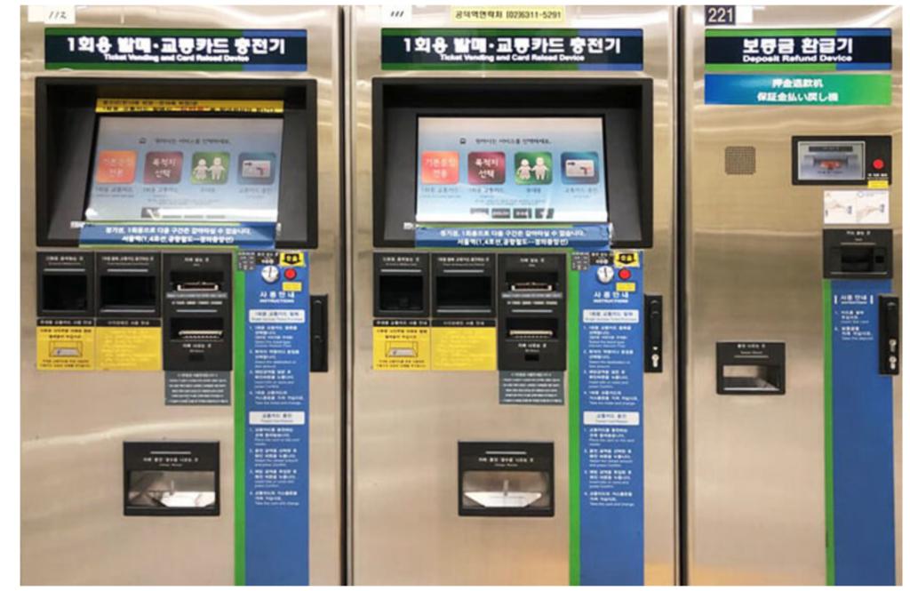T Money card vending machines in Seoul, Korea