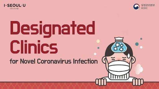 Designated clinics for the coronavirus in Korea