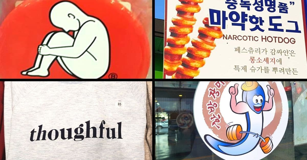 40 Funny Korean Signs & Konglish Signs Pictures