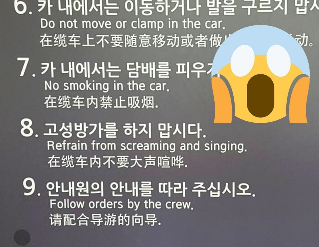 Example of Konglish sign from Korea