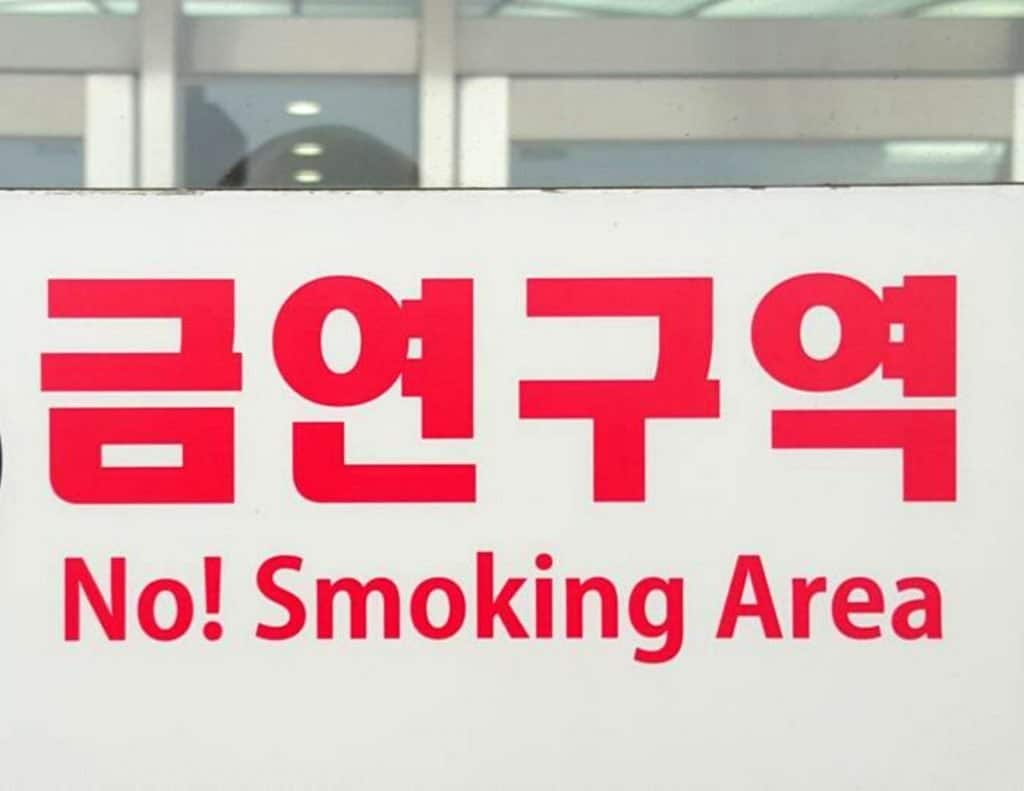 No! Smoking Area bad English sign