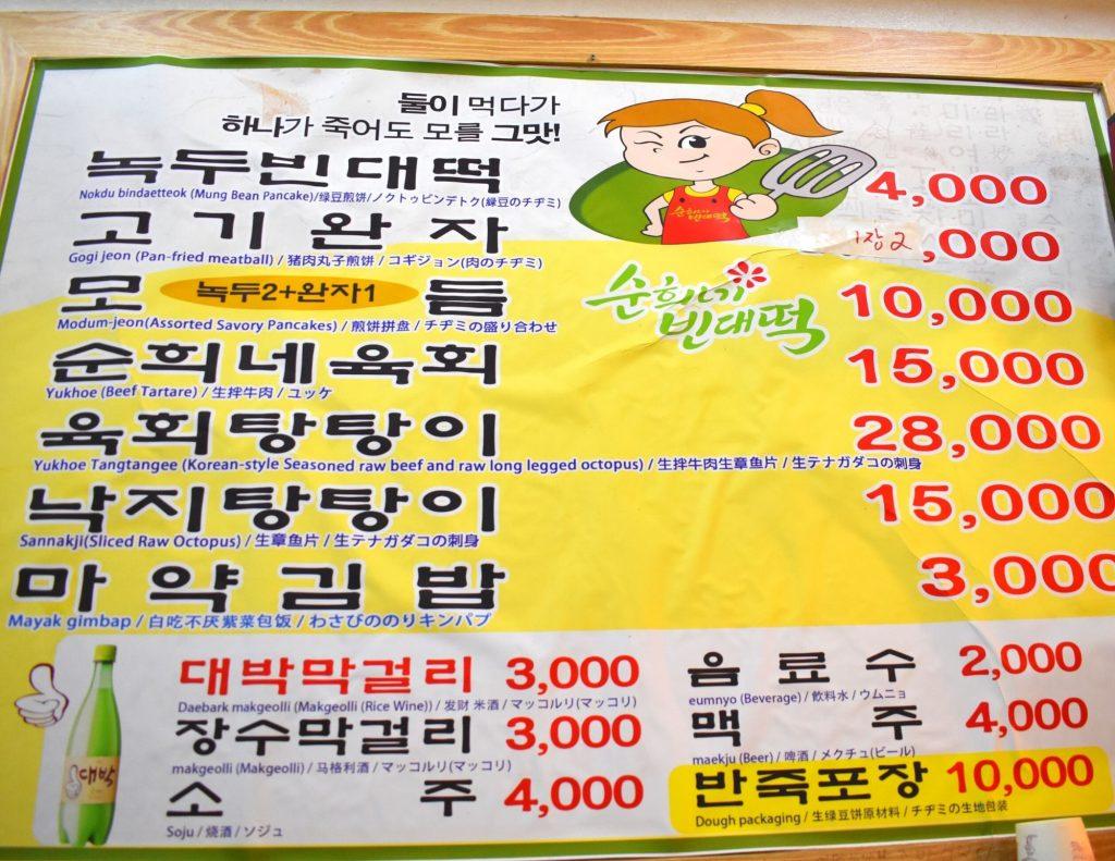 Korean Menu to help practice basic Korean phrases for ordering food
