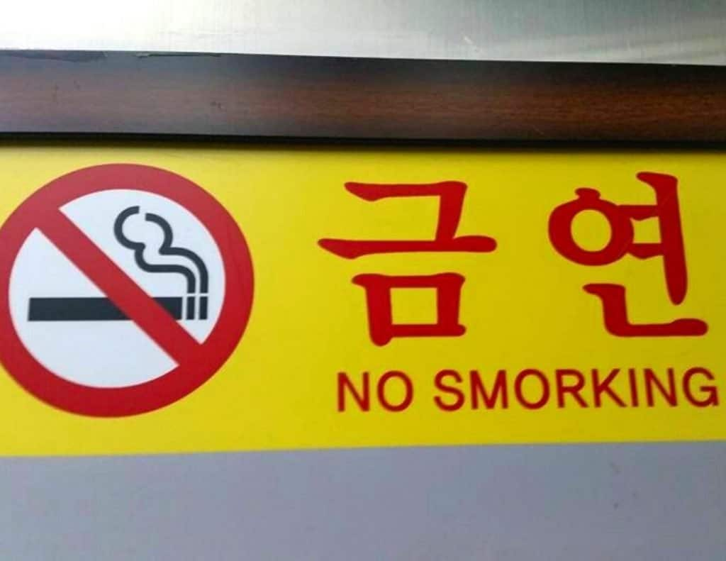 No Smorking Konglish Sign