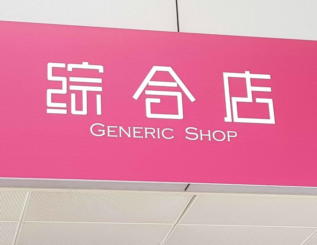 Generic Shop Sign