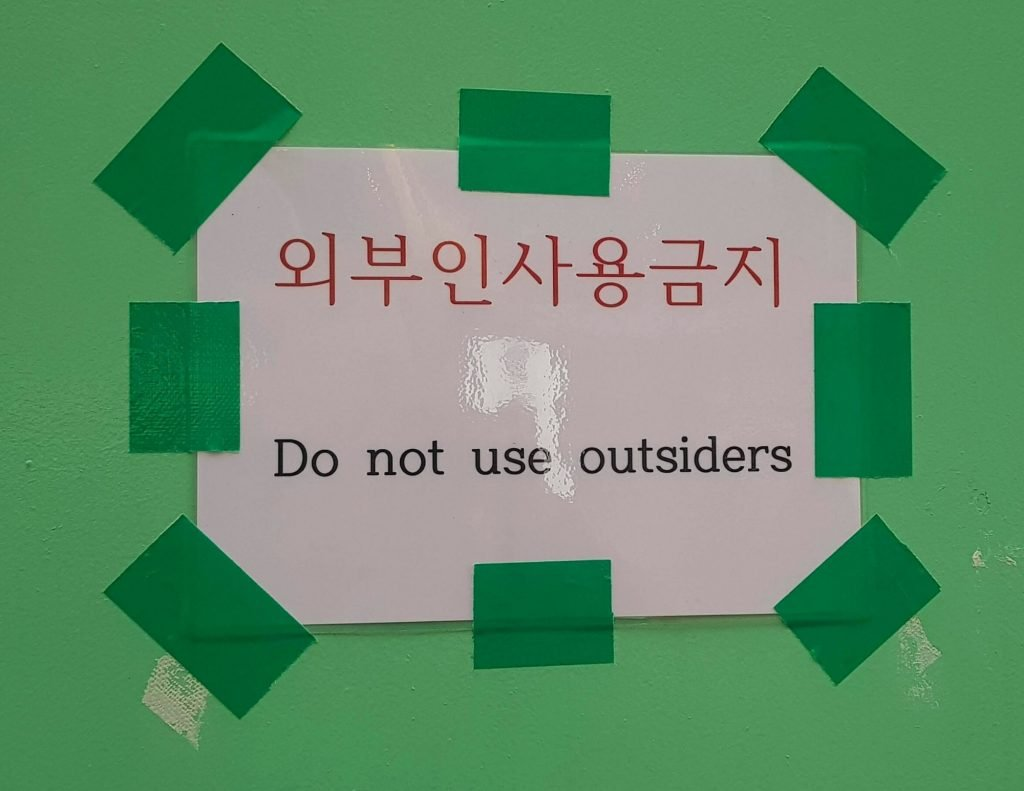 Do Not Use Outsiders Funny Sign