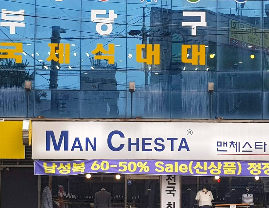 Man Chesta Funny Korean Sign