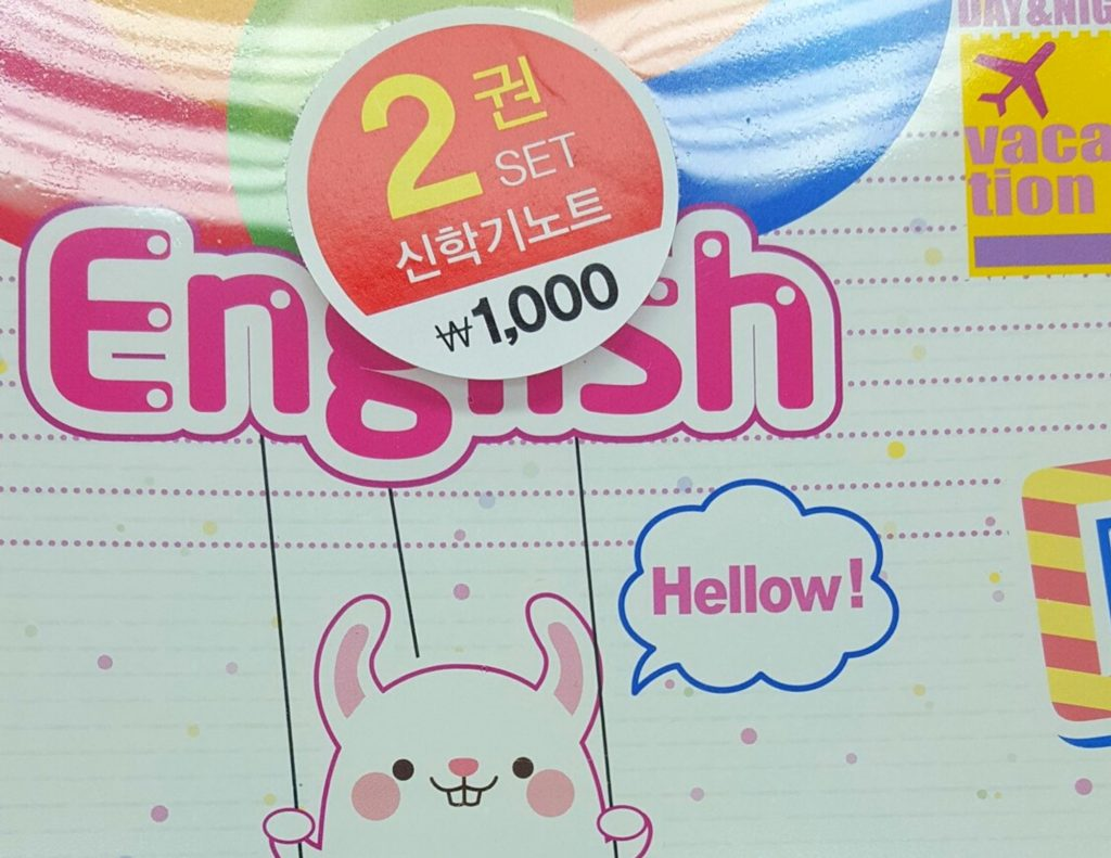 Konglish English Textbook In Korea