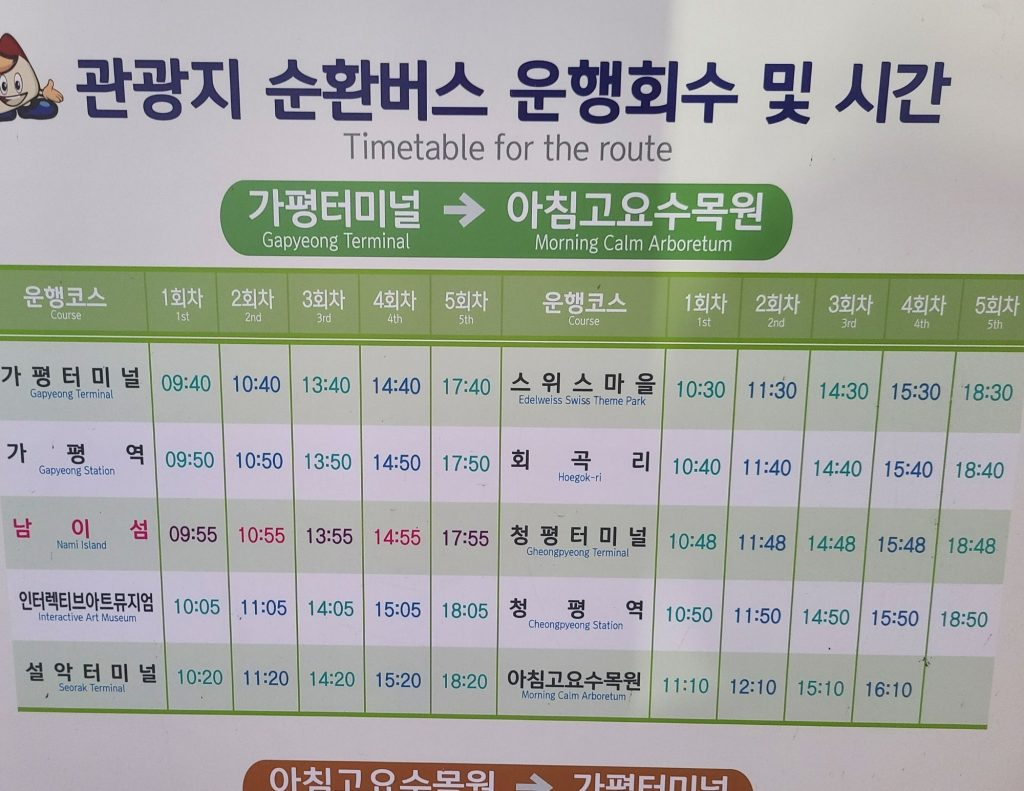 Gapyeong Tour Bus Timetable For Course B