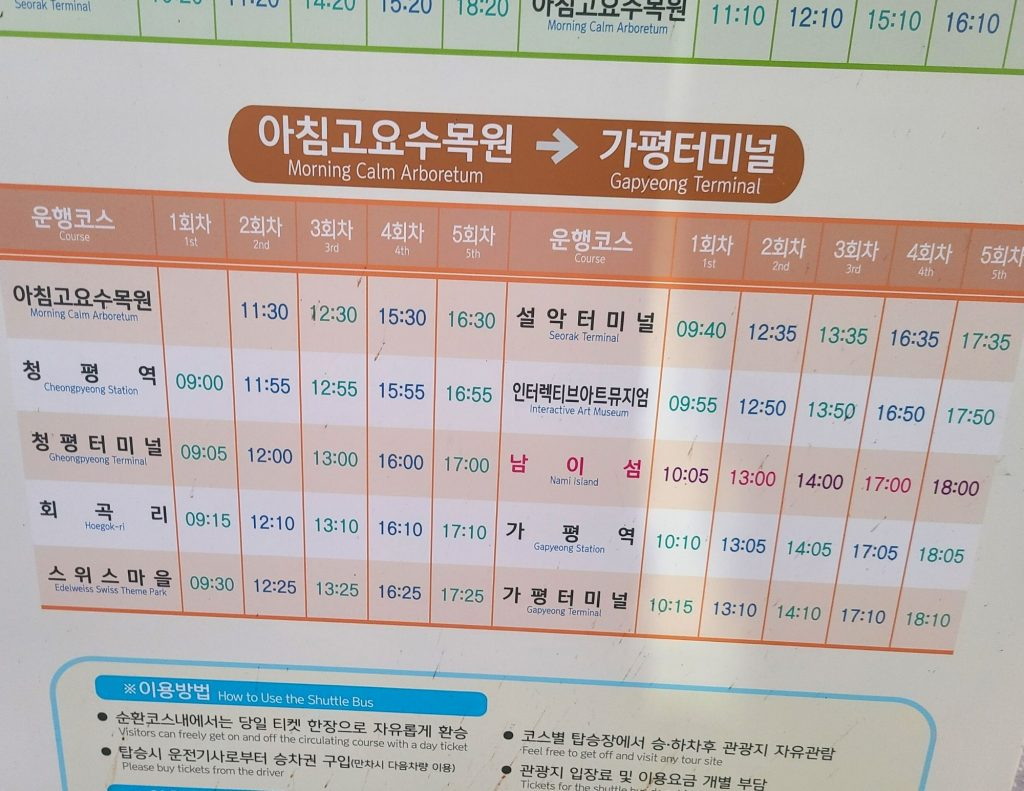 Gapyeong Tour Bus Timetable For Course B (Reverse Route)